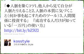 http://twitter.com/kosstyle/status/25965181728
