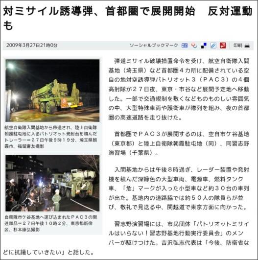 http://www.asahi.com/national/update/0327/TKY200903270442.html