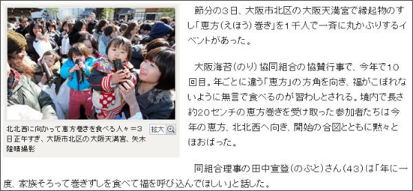 http://www.asahi.com/national/update/0203/OSK201202030038.html