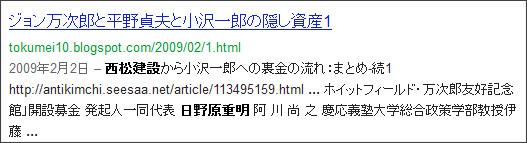 http://www.google.co.jp/search?hl=ja&safe=off&biw=1145&bih=939&q=site%3Atokumei10.blogspot.com+&btnG=%E6%A4%9C%E7%B4%A2&aq=f&aqi=&aql=&oq=#hl=ja&safe=off&tbo=d&spell=1&q=site:tokumei10.blogspot.com+%E6%97%A5%E9%87%8E%E5%8E%9F%E9%87%8D%E6%98%8E+%E8%A5%BF%E6%9D%BE%E5%BB%BA%E8%A8%AD&sa=X&ei=1ljbUKuKKsTXigLYk4CoDA&ved=0CC0QvwUoAA&bav=on.2,or.r_gc.r_pw.r_qf.&fp=5574f2c662958bbe&bpcl=40096503&biw=1061&bih=928