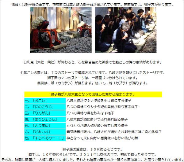 http://milky.geocities.jp/kyotonosato/sonota/mie/02/ogasira11.html