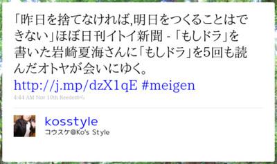 http://twitter.com/kosstyle/status/2340906711646209