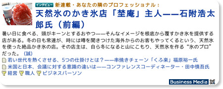 http://bizmakoto.jp/makoto/articles/0807/20/news001.html