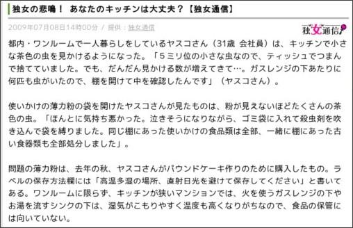 http://news.livedoor.com/article/detail/4216465/
