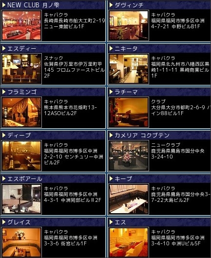 http://kyushu.nightstyle.jp/