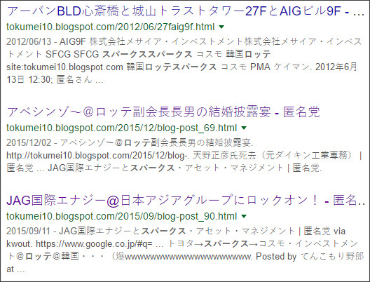 https://www.google.co.jp/#q=site://tokumei10.blogspot.com+%E3%83%AD%E3%83%83%E3%83%86+%E3%82%B9%E3%83%91%E3%83%BC%E3%82%AF%E3%82%B9