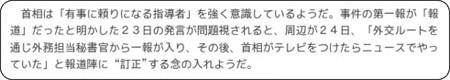 http://sankei.jp.msn.com/politics/policy/101124/plc1011242203024-n1.htm