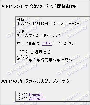 http://jcfrs.org/NEW.HTML