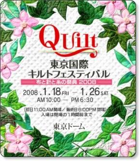 東京ドームシティ公式サイト|東京国際キルトフェスティバル2008