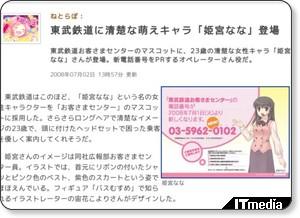 http://www.itmedia.co.jp/news/articles/0807/02/news058.html