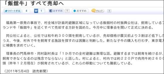 http://www.yomiuri.co.jp/e-japan/fukushima/news/20110504-OYT8T00327.htm