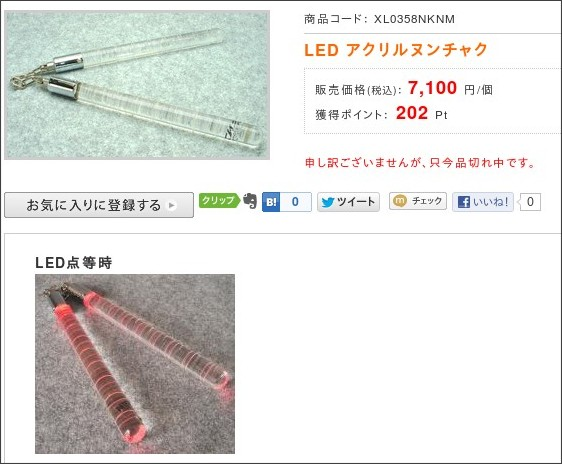 http://www.body-guard.jp/item-754.html