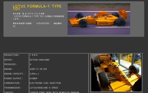 http://www.lotus-cars.jp/type-101.html
