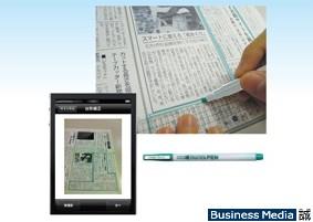 http://bizmakoto.jp/bizid/articles/1201/16/news118.html