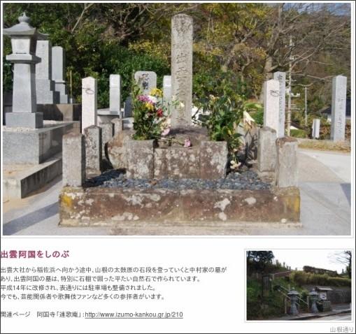 http://www.izumo-kankou.gr.jp/211