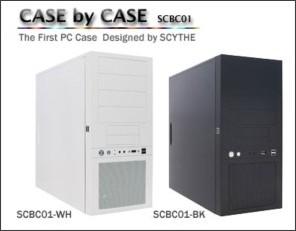 http://www.scythe.co.jp/case/scbc01.html