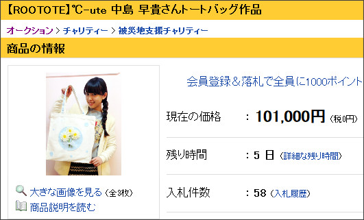 http://page3.auctions.yahoo.co.jp/jp/auction/c451681835?u=rootote_charity
