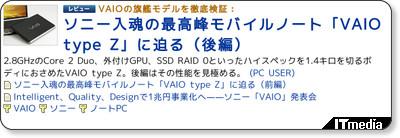 http://plusd.itmedia.co.jp/pcuser/articles/0807/24/news037.html