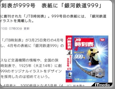 http://www.itmedia.co.jp/news/articles/0903/10/news013.html