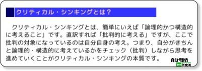 http://jibun.atmarkit.co.jp/lskill01/rensai/cri-think/think01.html