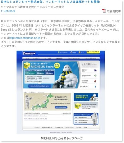 http://www.michelin.co.jp/Home/News-Promotions/News/20091120