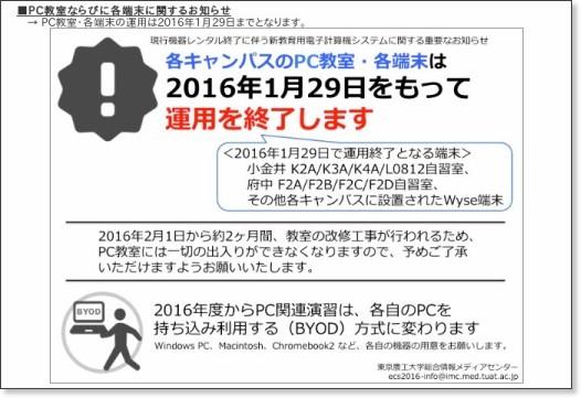 http://www.edu2016tr.imc.med.tuat.ac.jp/