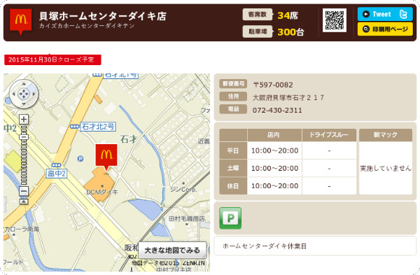 http://www.mcdonalds.co.jp/shop/map/map.php?strcode=27529