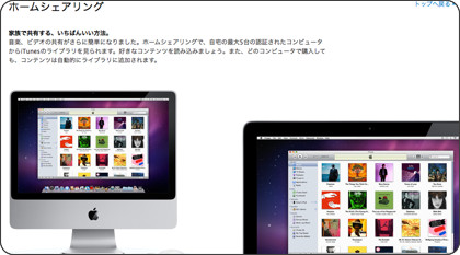 http://www.apple.com/jp/itunes/whats-new/