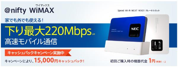 http://setsuzoku.nifty.com/wimax/