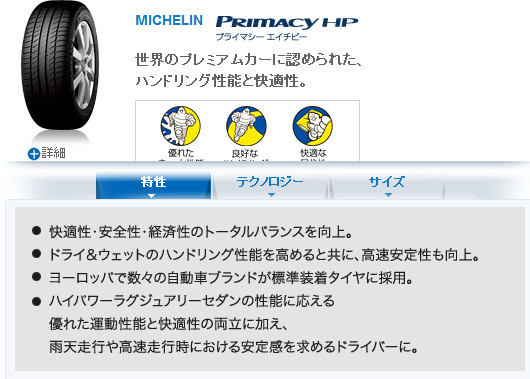 http://www.michelin.co.jp/Home/Products-Services/pattern-detail/PassengerCar/PrimacyHP