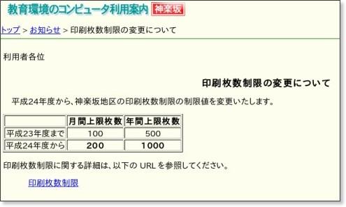 http://www.ed.kagu.tus.ac.jp/info/2012/0403.01.htm