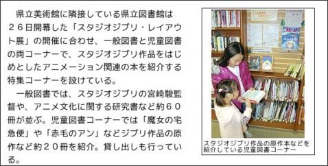 http://www.minyu-net.com/news/topic/0228/topic1.html