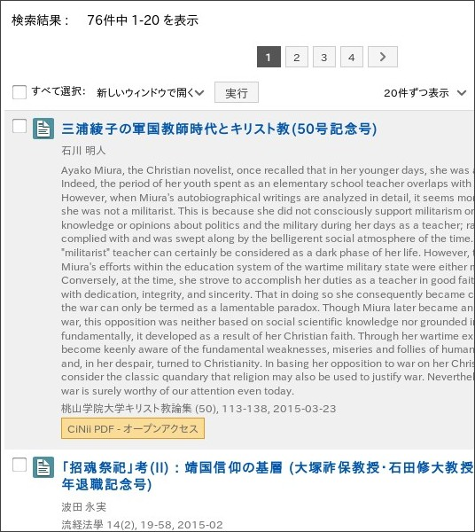 http://ci.nii.ac.jp/fulltext?q=%E5%A4%A9%E7%9A%87%E3%81%AE%E8%B5%A4%E5%AD%90&count=&sortorder=