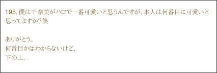 http://ameblo.jp/tokunaga-chinami-blog/entry-11562289446.html