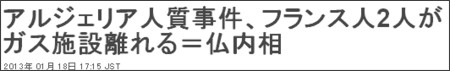 http://jp.reuters.com/article/worldNews/idJPTYE90H06020130118