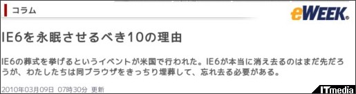 http://www.itmedia.co.jp/news/articles/1003/09/news014.html