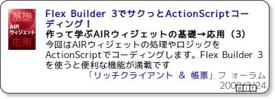 http://www.atmarkit.co.jp/fwcr/index/index_airwidget.html