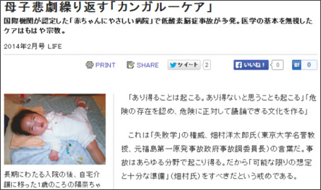 http://facta.co.jp/article/201402042.html