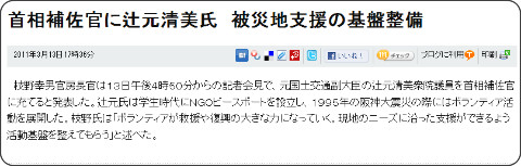 http://www.asahi.com/politics/update/0313/TKY201103130151.html