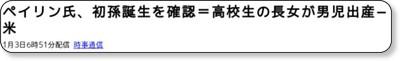 http://headlines.yahoo.co.jp/hl?a=20090103-00000018-jij-int