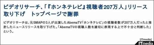 http://www.itmedia.co.jp/news/articles/1712/04/news052.html
