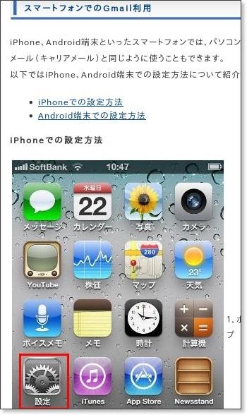 http://www.kagawa-u.ac.jp/itc/gmail/smartphone.htm