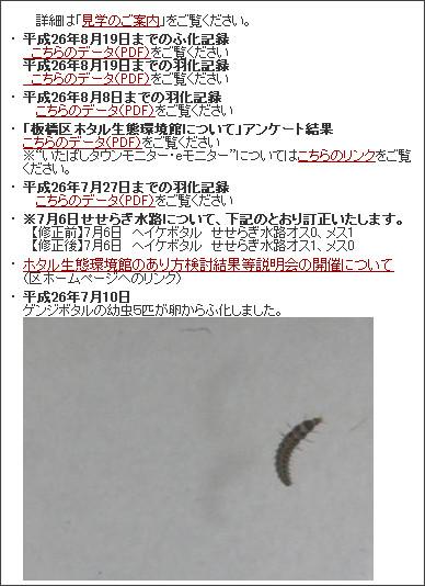 http://www.ita.ed.jp/ecopolis/hotaru/
