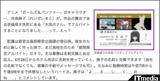 http://nlab.itmedia.co.jp/nl/articles/1304/24/news126.html