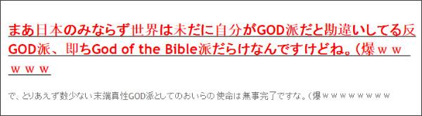 http://tokumei10.blogspot.com/2015/08/god2.html
