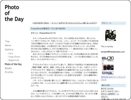 http://thisistanaka.blog66.fc2.com/entry/739/