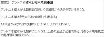 http://mswamita.jugem.jp/?eid=60