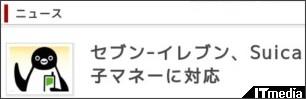 http://www.itmedia.co.jp/news/articles/1008/17/news066.html