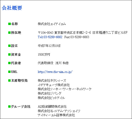 http://web.archive.org/web/20040214073955/http://www.the-aim.co.jp/profile.html