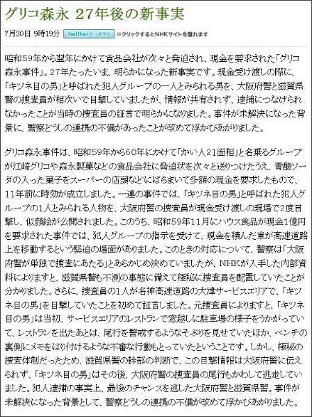 http://www3.nhk.or.jp/news/html/20110730/k10014571121000.html